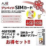 AJC(全日通) データ専用 オリジナル SIM Card 4GB/15日間 日本国内用 Docomo回線 4G/LTE/3G Nano SIM+SIM Card変換Adapter Set
