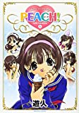 PEACH! (4) (宙コミック文庫)