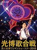 及川光博ワンマンショーツアー2015『光博歌合戦』(Blu-ra...[Blu-ray/ブルーレイ]