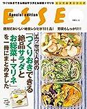 エッセで人気の「つくりおきできる絶品サラダとお総菜+マリネ」を一冊にまとめました (別冊ESSE) 画像