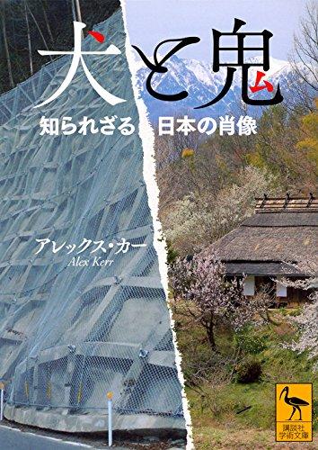 犬と鬼 知られざる日本の肖像 (講談社学術文庫)の詳細を見る