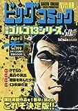 ゴルゴ13(199) 2018年 4/13 号 [雑誌]: ビッグコミック 増刊