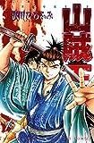 山賊王(5) (月刊少年マガジンコミックス)