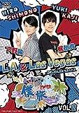 僕らがアメリカを旅したら VOL.2 下野紘・梶裕貴/L.A. & Las Vegas [DVD]