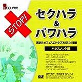 セクハラ&パワハラDVD「ハラスメント編」 (DVD-ROM)