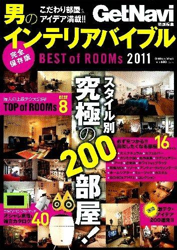 男のインテリアバイブル BEST оf ROOMs2011 (学研ムック)の詳細を見る