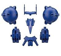 30MM 高機動型用オプションアーマー[シエルノヴァ用/ブルー] 1/144 プラモデル