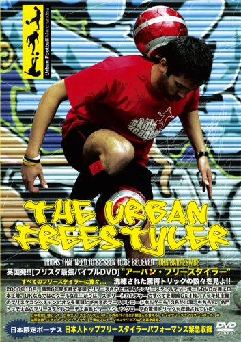 THE URBAN FREESTYLER DVD