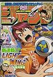 週刊少年ジャンプ 2010年10月4日号 NO.42