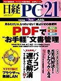 日経 PC 21 (ピーシーニジュウイチ) 2009年 07月号 [雑誌]