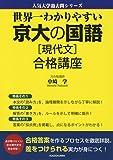 世界一わかりやすい 京大の国語[現代文] 合格講座 (人気大学過去問シリーズ)