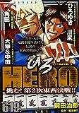 HERO 挑む!第2次東西決戦!!―アカギの遺志を継ぐ男 (バンブー・コミックス)
