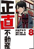 正直不動産(8) (ビッグコミックス)