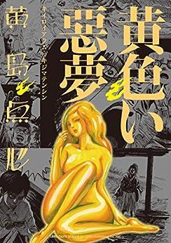 [黄島点心]の黄色い悪夢 (リイドカフェコミックス)