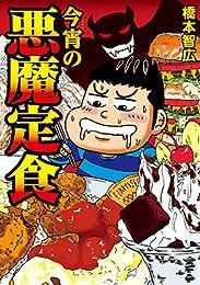 今宵の悪魔定食 (芳文社コミックス)