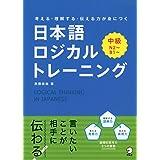 考える・理解する・伝える力が身につく 日本語ロジカルトレーニング 中級