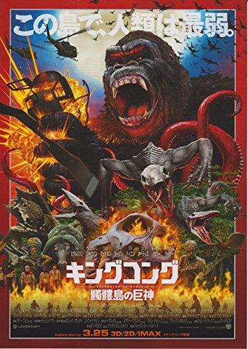 映画チラシ『キングコング 髑髏島の巨神』10枚セット