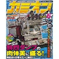 カミオン 2008年 06月号 [雑誌]