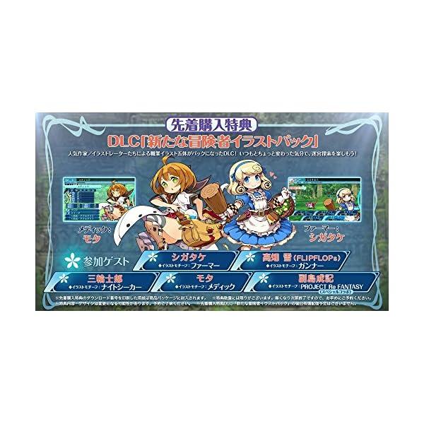 世界樹の迷宮X (クロス) 【先着購入特典】D...の紹介画像3
