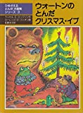 ウォートンのとんだクリスマス・イブ (児童図書館・文学の部屋―ひきがえるとんだ大冒険シリーズ 3)