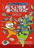 ボンクラ隊が行く!おいしい台湾食べたいわん (コミックエッセイの森)