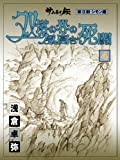 双塔の谷の気高き死闘 (サムライ伝 第二部 シモン編)(4) (文力スペシャル)