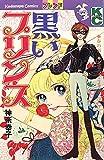 黒いプリンス / 神奈 幸子 のシリーズ情報を見る