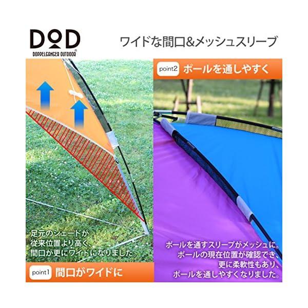 DOD(ディーオーディー) レインボーパーティ...の紹介画像7