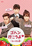 ゴハン行こうよ■シーズン2 DVDコンプリート・ボックス[DVD]