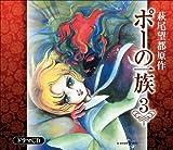 ポーの一族ドラマCD 3 (<CD>)