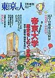 帝京大学歴史をしのぐ未来へ 2015年 07 月号 [雑誌] (東京人 増刊)