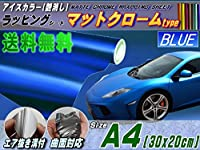 A.P.O(エーピーオー) マットクローム(A4)青◆幅30×20cm ブルー 艶消しメッキ調ラッピングフィルム 曲面OK アイスカラー