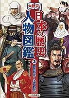 大研究!  日本の歴史人物図鑑 (2) 鎌倉時代~江戸時代