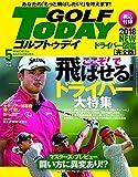 GOLF TODAY (ゴルフトゥデイ) 2018年 5月号 No.551