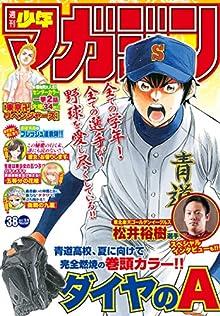 [雑誌] 週刊少年マガジン2017年38号 [Weekly Shonen Magazine 2017-38]