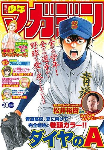 週刊少年マガジン2017年36-37合併号 [Weekly Shonen Magazine 2017-36-37]