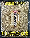 国内産(四国産)100%  押しはだか丸麦 800g  脱酸素剤入りで保存に便利!