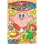 星のカービィ64・4コマギャグバトル 1 (火の玉ゲームコミックシリーズ)