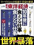 週刊 東洋経済 2011年 8/27号 [雑誌]
