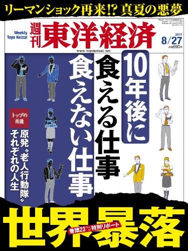 週刊 東洋経済 2011年 8/27号 [雑誌]の詳細を見る