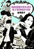 田崎教授の死を巡る桜子准教授の考察 (集英社文庫)