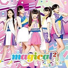 magical2「ミルミル 〜未来ミエル〜」のジャケット画像