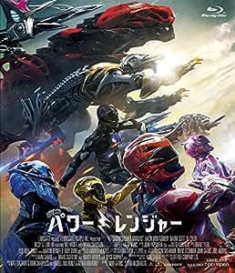 劇場版 パワーレンジャー [Blu-ray]