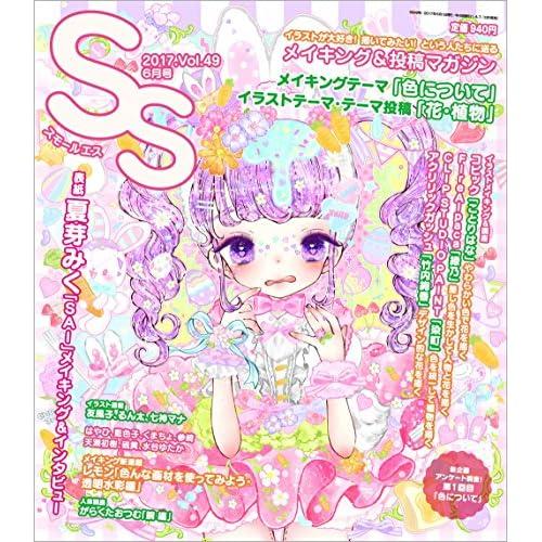SS(スモールエス) 2017年 06 月号 [雑誌]