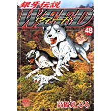 銀牙伝説ウィード 48