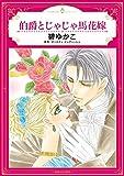 伯爵とじゃじゃ馬花嫁 (エメラルドコミックス/ハーモニィコミックス)