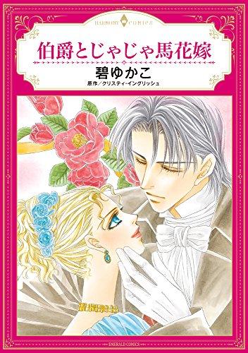 伯爵とじゃじゃ馬花嫁: エメラルドコミックス/ハーモニィコミックス