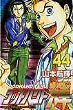 ゴッドハンド輝(44) (週刊少年マガジンコミックス)