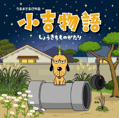 小吉物語(DVD付)