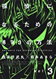 探偵になるための893の方法 3 (ヤングガンガンコミックス)